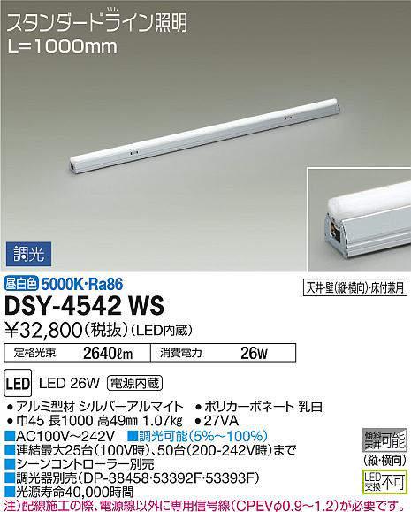 dsy4542ws