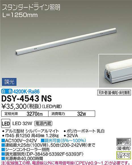 dsy4543ns