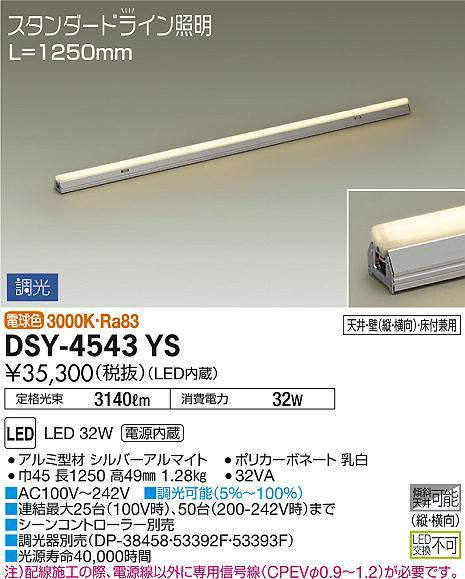 dsy4543ys