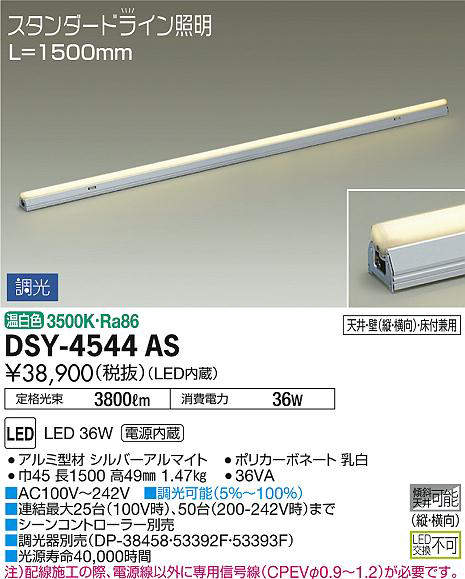dsy4544as