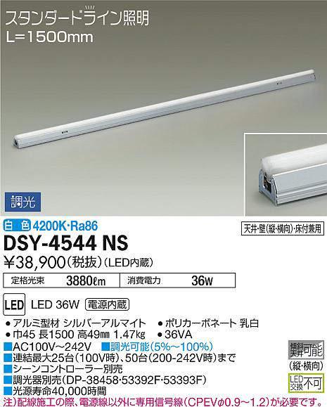 dsy4544ns