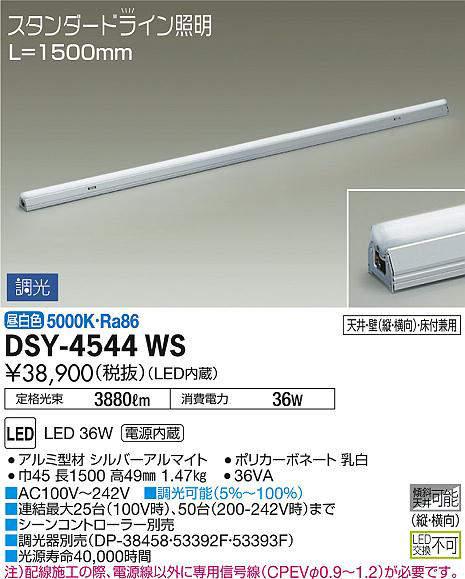 dsy4544ws