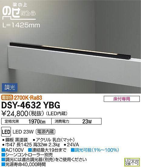 dsy4632ybg
