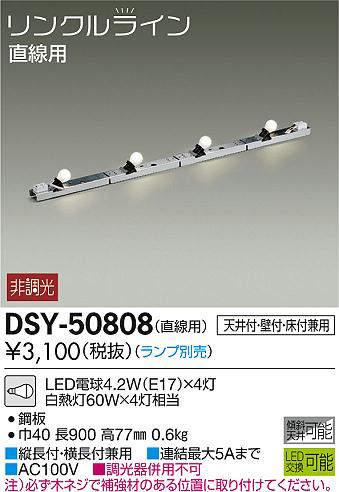 dsy50808