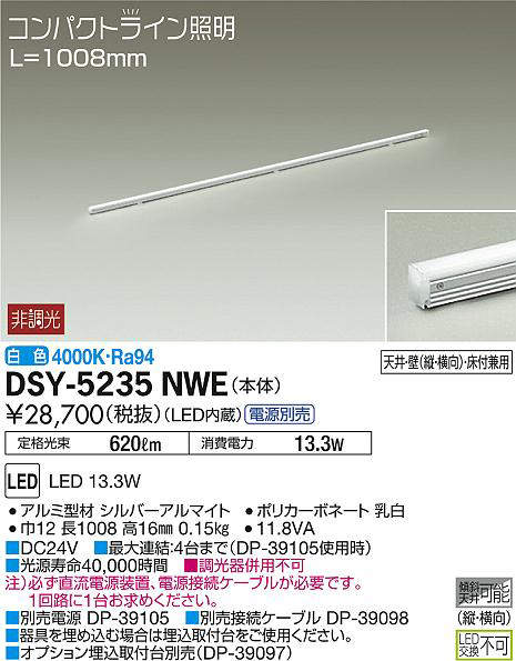 dsy5235nwe