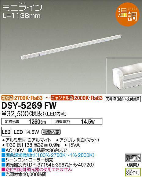dsy5269fw