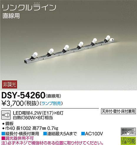 dsy54260