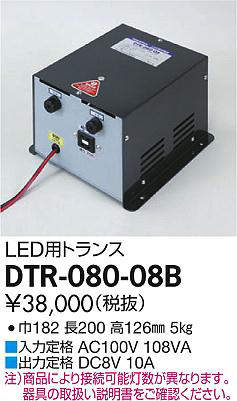 dtr08008b