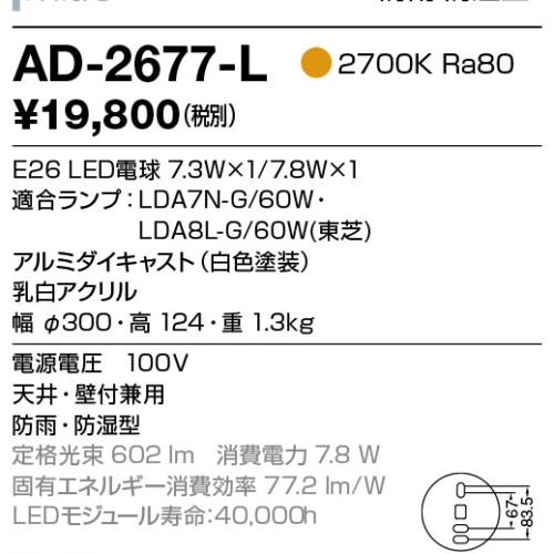 ad2677l