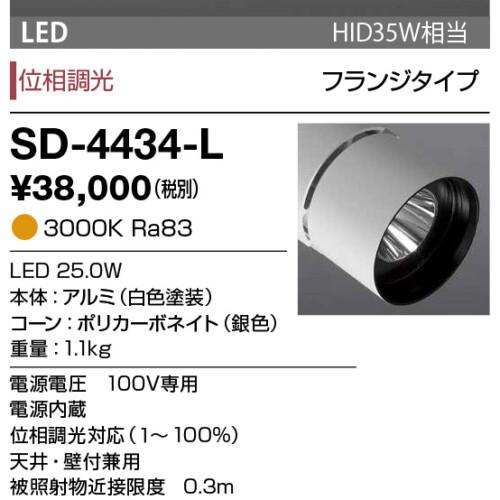 sd4434l