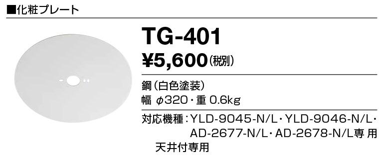 tg401